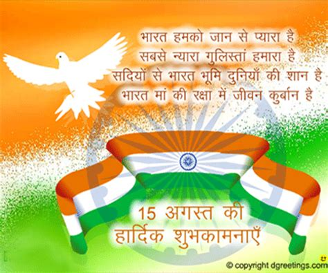 how to make independence day greeting card happy 71st independence swatantrata day greetings cards