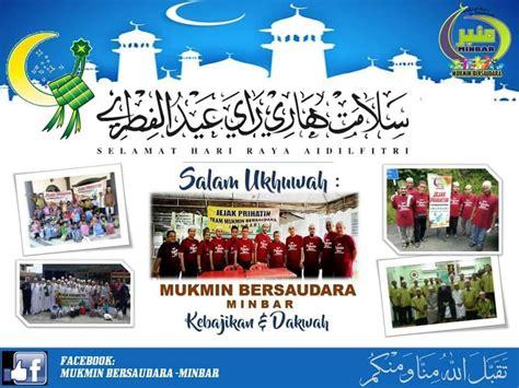 mukmin bersaudara minbar posts facebook