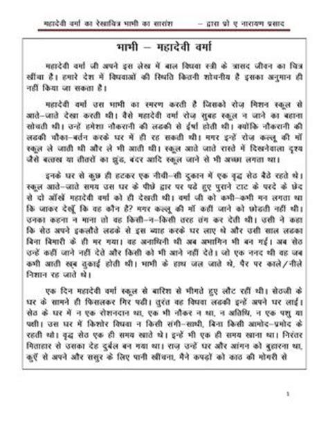 harishankar parsai stories pdf bhabhi by mahadevi verma by narayana prasad a issuu