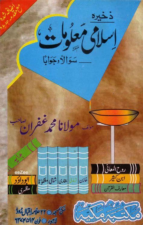 islami maloomat zakheera e islami maloomat islamic books library
