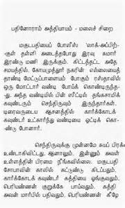 Tamil Essays In Tamil Language by Essay About Friends In Tamil Weddingsbyesther