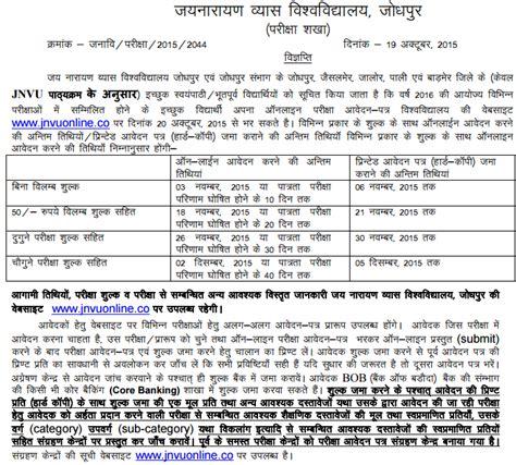 Mba Pune Syllabus 2015 16 by Jnvu Form 2017 Ba B B Sc Jnvuonline