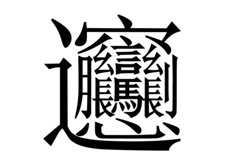 chinese character biang eat it biang biang mian smartshanghai