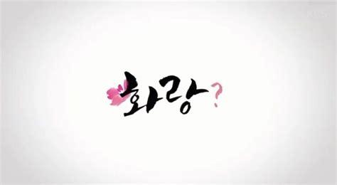dramafire hwarang ep 12 hwarang하랑 full episodes army s amino