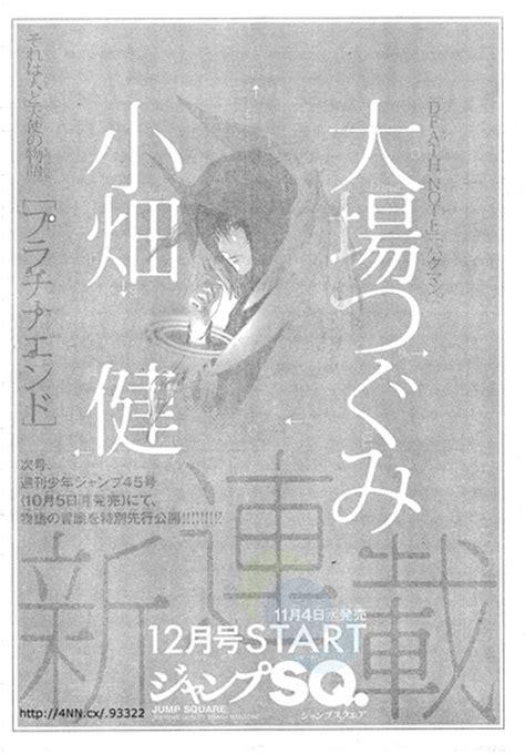 Note 09 Terbit Ulang Oleh Tsugumi Ohba Takeshi Obata duo kreator bakuman note luncurkan baru berjudul platinum end
