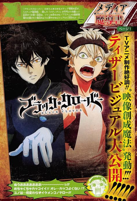 Stiker Anime Black Clover quot black clover quot anime visual staff listing hit the web anime herald