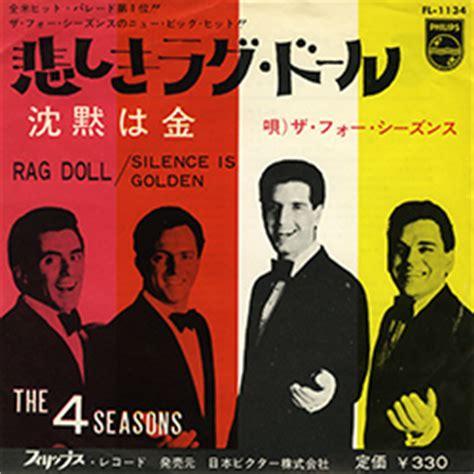 rag doll 4 seasons 山下達郎 サンデーソングブック 2014 10 12放送リスト 山下達郎サンデー ソングブック 非公式 曲目プレイリスト