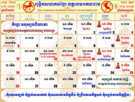 Calendrier Khmer Search Results For January Khmer Calendar 2015