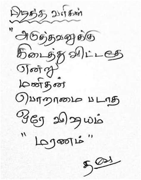 1000+ images about Tamil Quotes on Pinterest   Images of