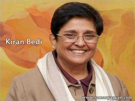 Biography In Hindi Of Kiran Bedi | भ रत क प रथम आईप एस मह ल क रण ब द क ज वन पर चय