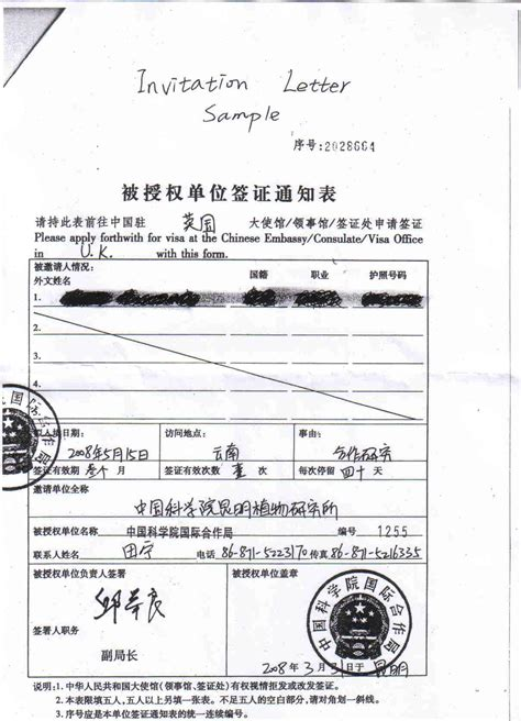 Business Introduction Letter China Visa invitation letter from relative sle china