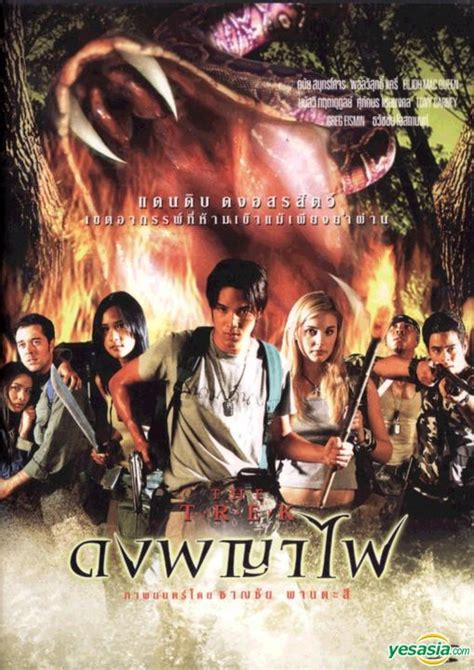 film thailand update yesasia the trek dvd thailand version dvd danai