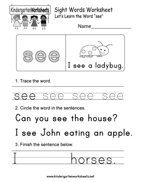 sight word see worksheet free kindergarten