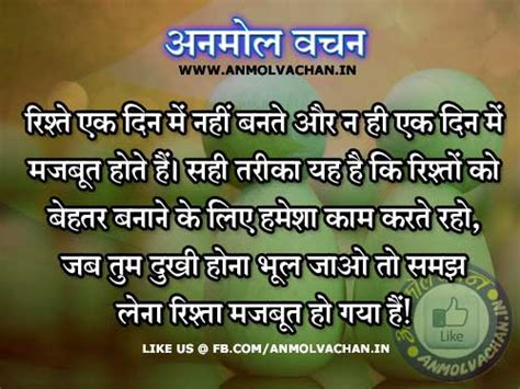 top   relationship rishtey quotes  hindi anmol vachan