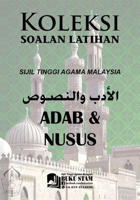 Al Quran Tajwid Al Mumtaz sijil tinggi agama malaysia stam buku soalan sebenar
