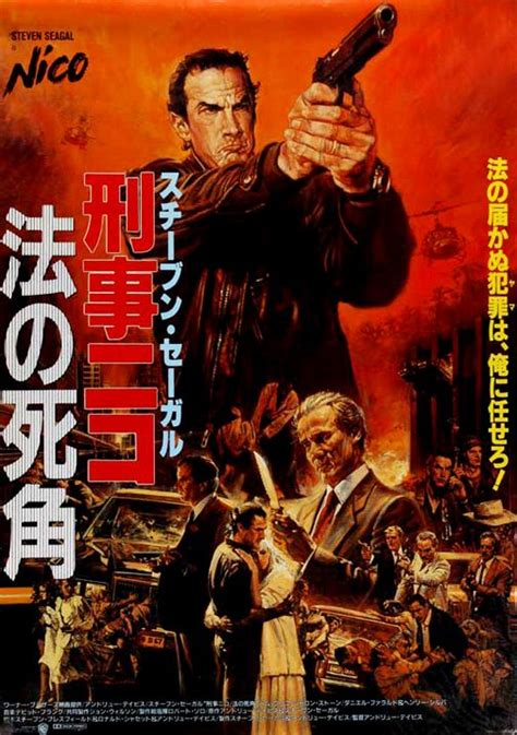 film japan lawas japanese poster for quot nico quot steven seagal in quot above the