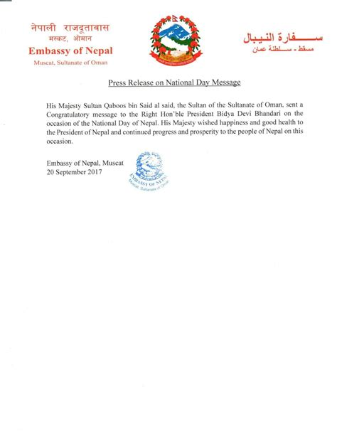 Mofa Oman by Press Release On National Day Message Oman Ministry Of