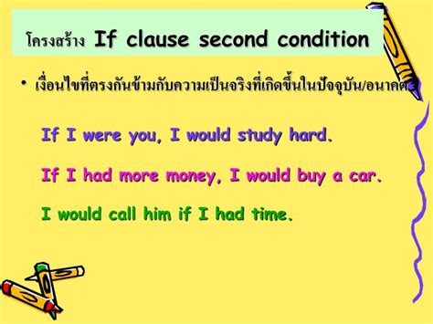 The Second Condition ppt if clause second condition powerpoint presentation