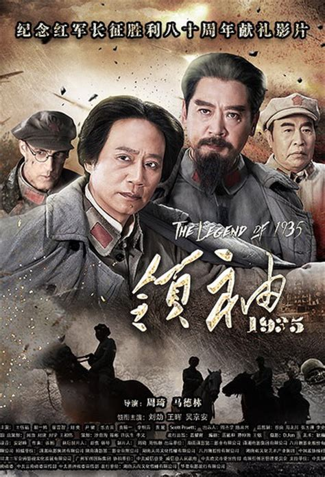 film 2017 china the legend of 1935 2017 china film cast chinese