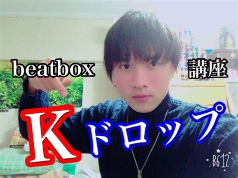 tutorial beatbox humming 1minute beatbox tutorial 連続ホロークロップ doovi