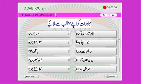 quiz questions urdu urdu blog adabi quiz