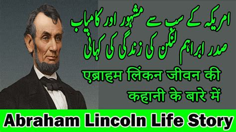 biography of abraham lincoln in urdu abraham lincoln biography in urdu 16th u s president