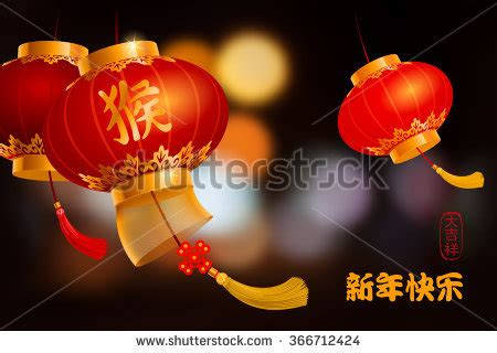 new year festive vector card with lanterns luck stock images royalty free images vectors