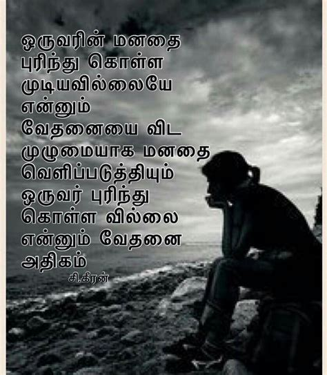sad quotes in tamil hd sad quotes about life in tamil hd inpirational quotes of