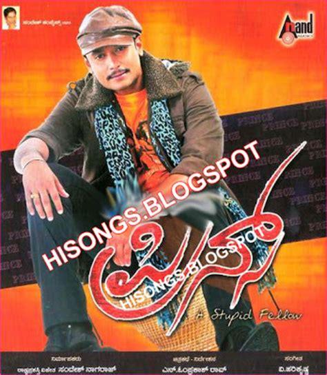 challenging karaoke songs darshan prince mp3 kannada songs mp3 song
