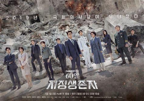 watcher engsub  korean drama viewasian