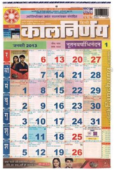 february month marathi kalnirnay calendar 2017 for more