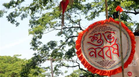 bengali new year 2018 picture hd wallpapers quotes