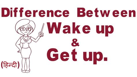 get up difference between up and get up in phrasal