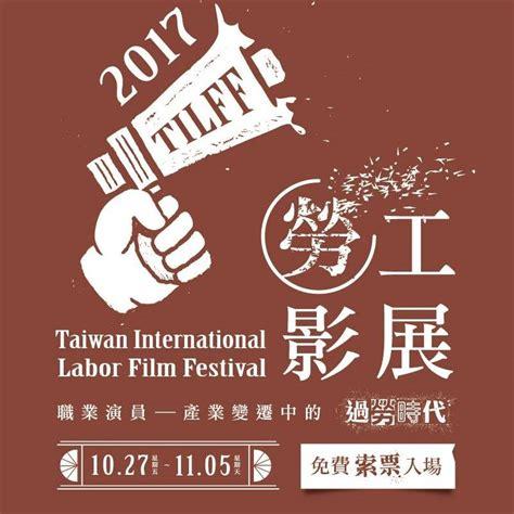 film baru taiwan 2017 taiwan adakan festival film buruh international 2017