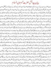 Istehkam E Pakistan Essay In Urdu by Hazrat Adam History In Urdu And History Of Islam