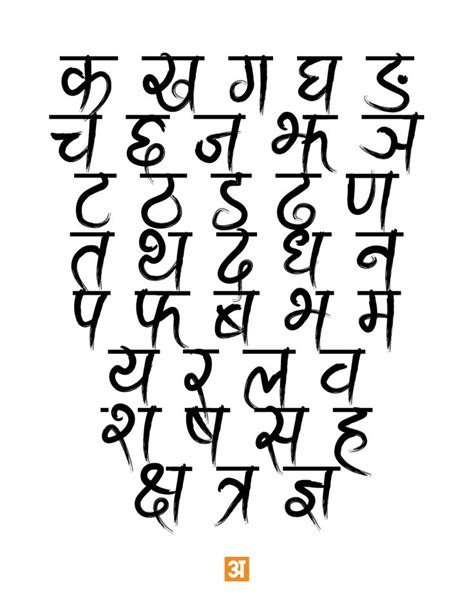 tattoo font generator in hindi best 25 hindi calligraphy fonts ideas on pinterest
