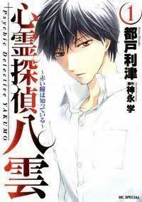 The Alternate Story Psychic Detective Yakumo Komik shinrei tantei yakumo read shinrei tantei yakumo for free