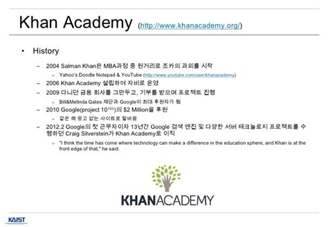 Khan Academy Mba by 칸아카데미 Khan Academy 히스토리 및 특징 소개