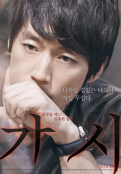 film korea innocent thing innocent thing 가시 movie picture gallery hancinema