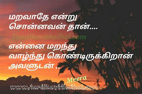 html tutorial video in tamil download tamil love kavithai facebook full version