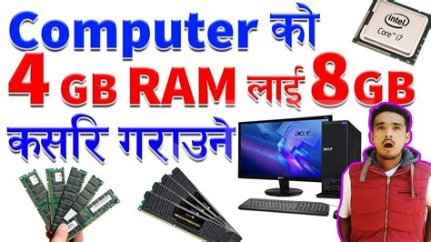 how to increase ram in pc for free how to increase ram in pc laptop convert 4gb ram into 8gb