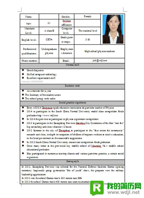 Job Resume Template Download by