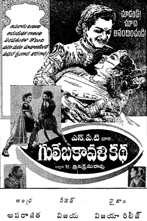 Gulebakavali Katha (1962)