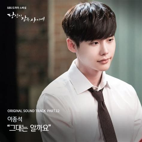 download mp3 gratis ost while you were sleeping download lee jong suk while you were sleeping ost part