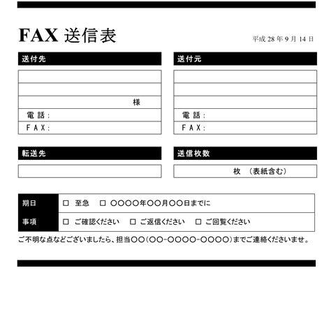 fax送信表の文例テンプレート01 word ワード 無料書式 会員登録不要のテンプレート ビズ