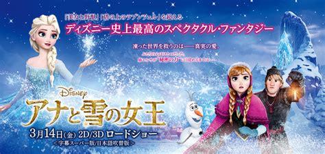 film elsa frozen bahasa indonesia full movie frozen japanese banner frozen photo 36155864 fanpop
