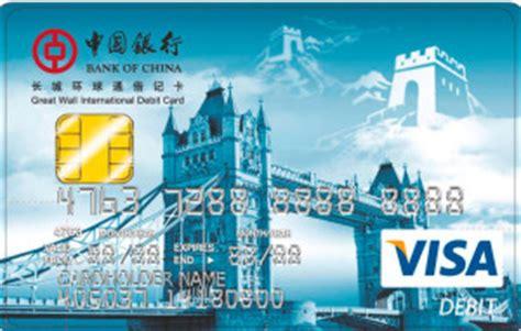 Corporation Bank Gift Card Balance Enquiry - great wall international debit card bank of china uk