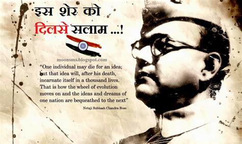 netaji biography in english subhash chandra bose quotes quotesgram
