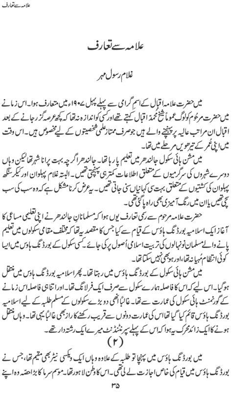 Allama Iqbal Essay In For Class 4 by Essay On Allama Muhammad Iqbal In
