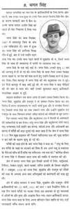Bhagat Singh Essay Writing by Essay On Bhagat Singh In